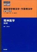 『精神医学 専門基礎分野 標準理学療法学・作業療法学』奈良勲