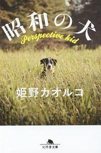 『昭和の犬』姫野カオルコ
