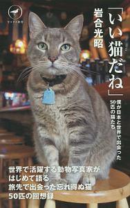 「いい猫-こ-だね」 僕が日本と世界で出会った50匹の猫たち