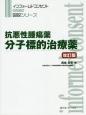 抗悪性腫瘍薬 分子標的治療薬<改訂版>