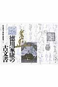 徳川家康の古文書