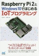 Raspberry Pi 2とWindows10ではじめるIoTプログラミング