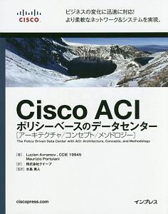Cisco ACI ポリシーベースのデータセンター[アーキテクチャ/コンセプト/メソドロジー]