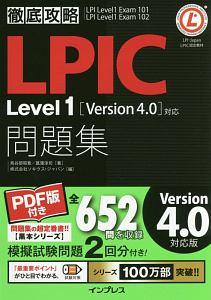 徹底攻略 LPIC Level1問題集