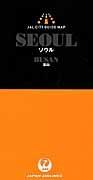 JALシティ・ガイド・マップ ソウル 釜山<第2版>