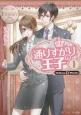 通りすがりの王子 Chihaya&Mizuho(1)