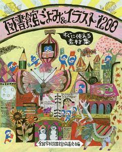 図書館ごよみ&イラスト1200