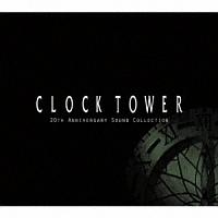 広海『CLOCK TOWER 20th Anniversary Sound Collection』