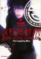 攻殻機動隊 STAND ALONE COMPLEX~The Laughing man~ (3)