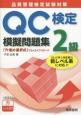 QC検定2級 模擬問題集 品質管理検定試験対策 「穴埋め選択式」でらくらくマスター!!