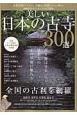 美しい日本の古寺300選 仏教宗派の大本山、百観音、四国八十八ケ所etc30