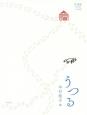 生命誌 年刊号 うつる 81-83 2016
