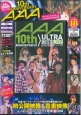 AAA 10th Anniversary! ULTRA BEST LIVE DVD BOOK