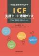 特別支援教育のためのICF支援シート活用ブック 子ども理解と支援のために