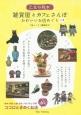 乙女の熊本 雑貨屋&カフェさんぽ かわいいお店めぐり2
