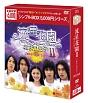 流星花園II~花より男子~<Japan Edition> DVD-BOX <シンプルBOX>