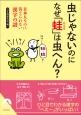 虫じゃないのになぜ「蛙」は虫へん? 日本人なのに答えられない漢字の謎