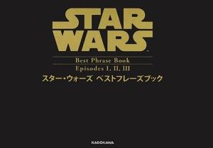 スター・ウォーズベストフレーズブック Episodes 1,2,3