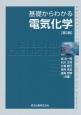 電気化学 基礎からわかる<第2版> 物質工学入門シリーズ