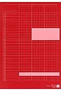 スクールプランニングノート別冊・名簿ノート 2016