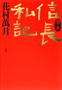 『完本 信長私記』花村萬月