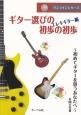 ギター選びの初歩の初歩 エレキギター編 ワンコインシリーズ 初めてギターを買うあなたへ