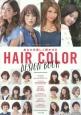 あなたを美しく輝かせる HAIR COLOR DESIGN BOOK