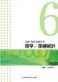 最新・保健学講座 疫学/保健統計<第3版> (6)