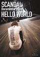 """Documentary film 「HELLO WORLD」"""
