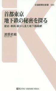 『首都東京 地下鉄の秘密を探る』杉崎重美