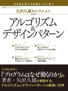 アルゴリズム&デザインパターン 矢沢久雄セレクション