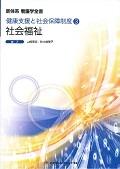 新体系看護学全書<第8版> 社会福祉 健康支援と社会保障制度3