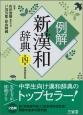 例解・新漢和辞典<第4版・増補新装版>