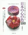 日本の心の色100<縮刷版> ちりめんのお細工物やつり飾りを楽しむ