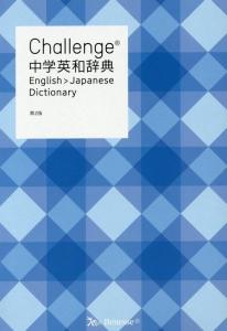 Challenge 中学英和辞典<第2版>