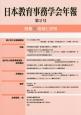 日本教育事務学会年報 特集:地域と学校 (2)