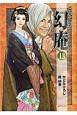 そば屋幻庵 (13)