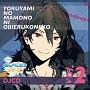 ラジオあんさんぶるスターズ! ~夜闇の魔物に怯える子猫~ DJCDコレクション Vol.2