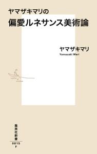 ヤマザキマリの偏愛ルネサンス美術論