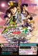 ジョジョの奇妙な冒険 アイズオブヘブン 天国への導きの書 PS4/PS3両対応版