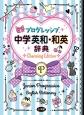 プログレッシブ中学英和・和英辞典 Charming Edition