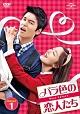 バラ色の恋人たち DVD-SET1