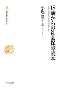 『18歳からの社会保障読本』小塩隆士