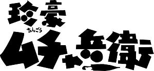 想い出のアニメライブラリー 第52集 珍豪ムチャ兵衛 HDリマスター DVD-BOX