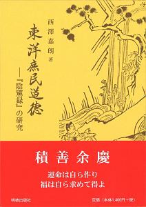 東洋庶民道徳-『陰隲録』の研究<新版>