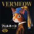 フェルネーコ ART BOX CAT ART