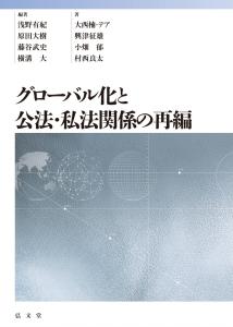 『グローバル化と公法・私法関係の再編』原田大樹