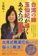 台湾の姉 玉仙妃が導くあなたの開運 生き方に悩んだら、まず相談。身の回りのものから変え