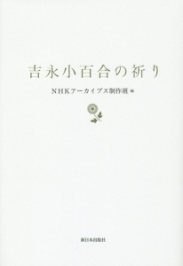 吉永小百合の祈り