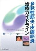 多発性筋炎皮膚筋炎分科会『多発性筋炎・皮膚筋炎治療ガイドライン』